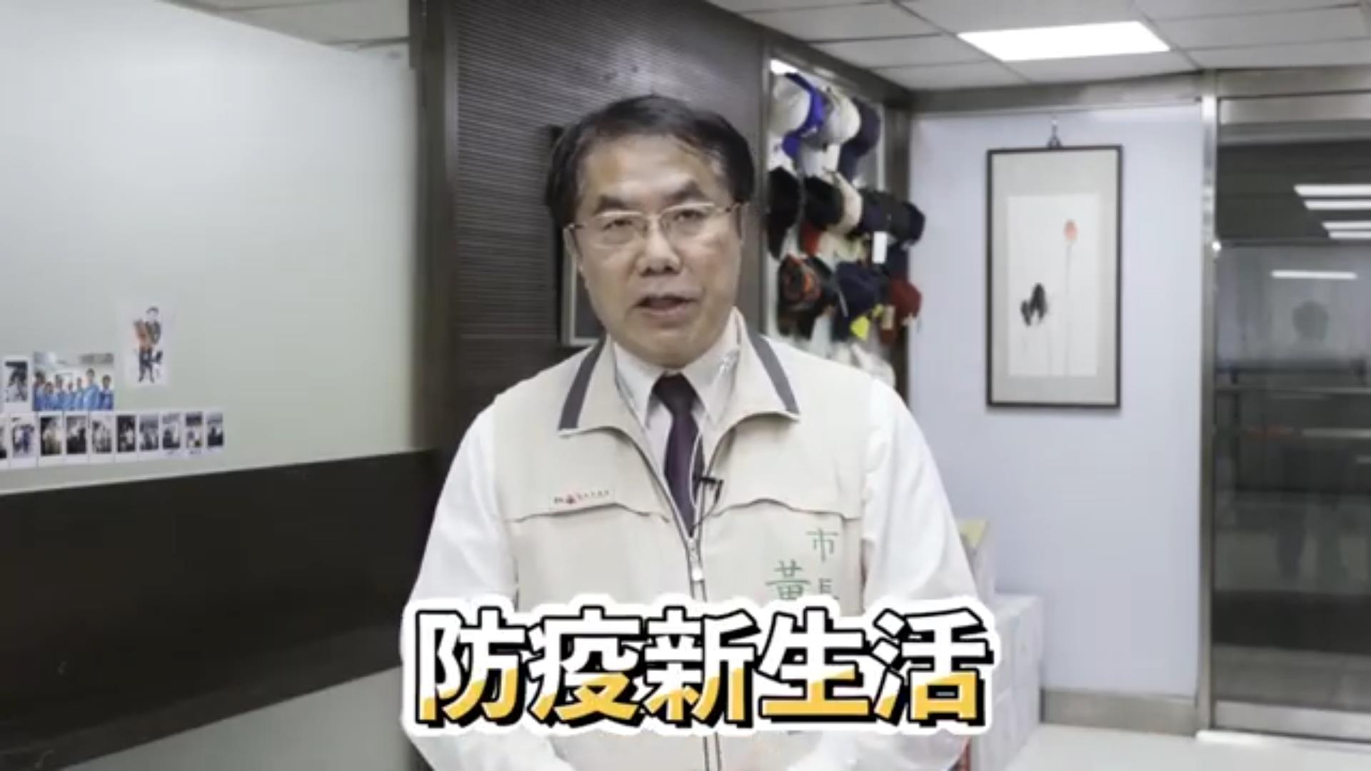 黃偉哲市長防疫宣導 防疫新生活https://www.youtube.com/watch?v=0XktC4z9Xsk&feature=youtu.be